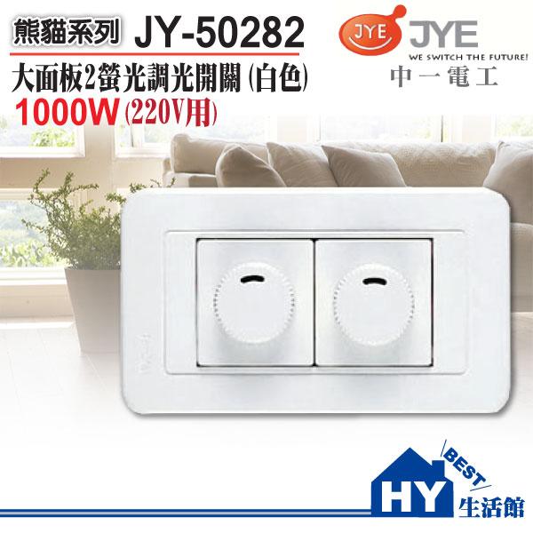 <br/><br/>  《中一電工》JY-50282 220V聯蓋螢雙調光器1000W附蓋板(白) -《HY生活館》水電材料專賣店<br/><br/>