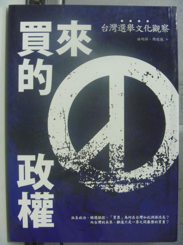 【書寶二手書T3/政治_HDQ】買來的政權-台灣選舉文化觀察_林明樺