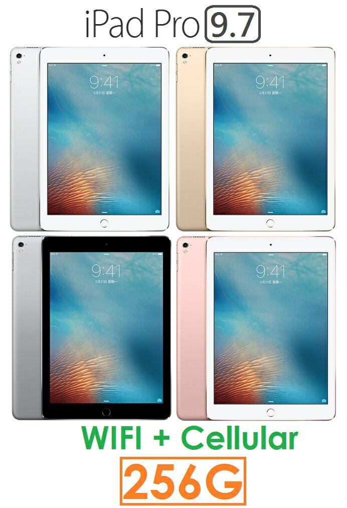 【原廠現貨】蘋果 APPLE iPad Pro 9.7 平板 256G(WIFI + Cellular 版)4G LTE