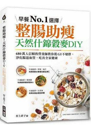 整腸助瘦!天然什錦穀麥DIY:早餐No.1選擇!營養師教你低GI不變胖,淨化腸道血管,吃出全家健康 0
