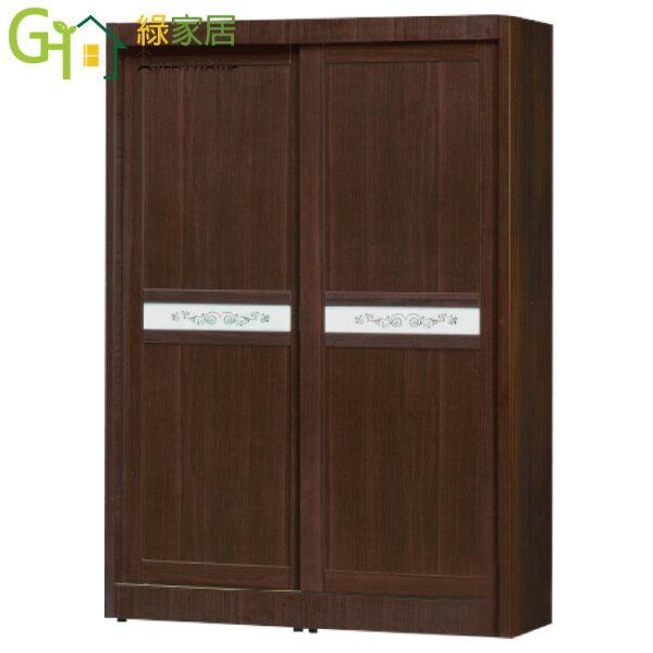 【綠家居】霍夫時尚5.1尺木紋推門式衣櫃收納櫃(吊衣桿+單抽屜)