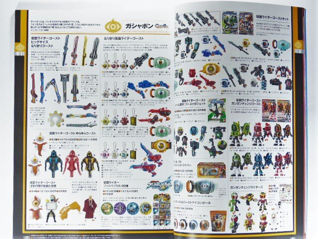 【秋葉園 AKIBA】 假面騎士Ghost 周邊商品完整介紹 RiderGoodsCollection 雜誌Figure王 公仔王 No.224 日文書 3