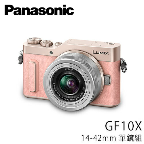PanasonicLUMIX數位單眼相機DC-GF10X-PGF10X14-42mm【三井3C】