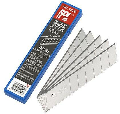 SDI手牌1520高硬度超大美工刀片-5片裝