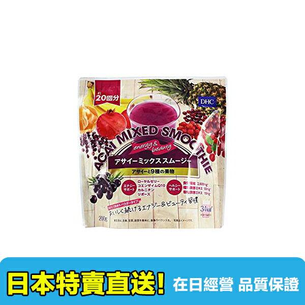 【海洋傳奇】【限時商品】日本 DHC 巴西藍莓 蔬果奶昔 200g 20日份【訂單金額滿3000元以上日本空運免運】 - 限時優惠好康折扣