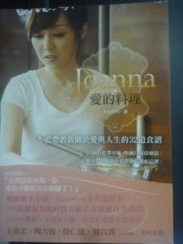 【書寶二手書T3/餐飲_XGQ】JOANNA‧愛的料理:藍帶教我關於愛與人生_JoannaLiu