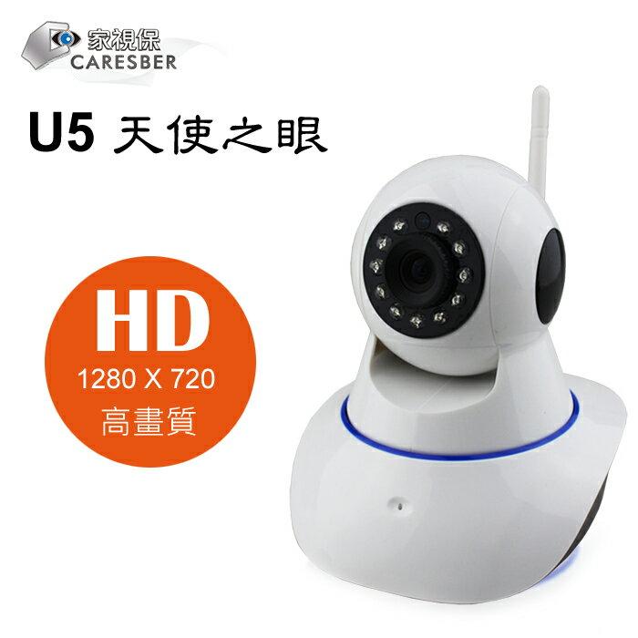 【CARESBER 家視保】天使之眼 U5 高畫質 無線 遠端監控監視器 錄影監控網路攝影機 攝影機 監視器