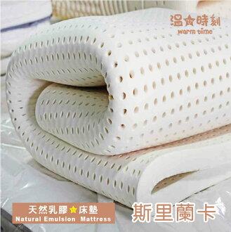 乳膠床墊 - 雙人5X6.2尺X2.5cm 斯里蘭卡【頂級天然乳膠床墊】溫馨時刻1/3