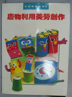 【书宝二手书T1/少年童书_PBW】废物利用美劳创作_儿童美劳教室3