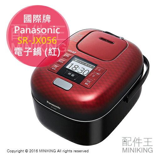 ~ 王~  一年保 PANASONIC 國際牌 SR~JX056 紅 可變壓 IH 電子鍋