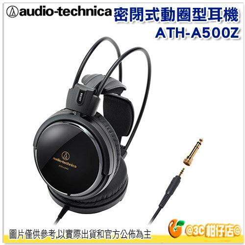 鐵三角 ATH-A500Z 密閉式動圈型耳機 雙重空氣阻尼結構機殼 D翼狀頭墊 公司貨 保固一年 耳罩式耳機