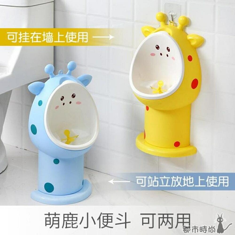 兒童坐便器 寶寶小孩男孩站立掛墻式小便尿盆嬰尿壺馬桶童尿尿神器 - 都市時尚