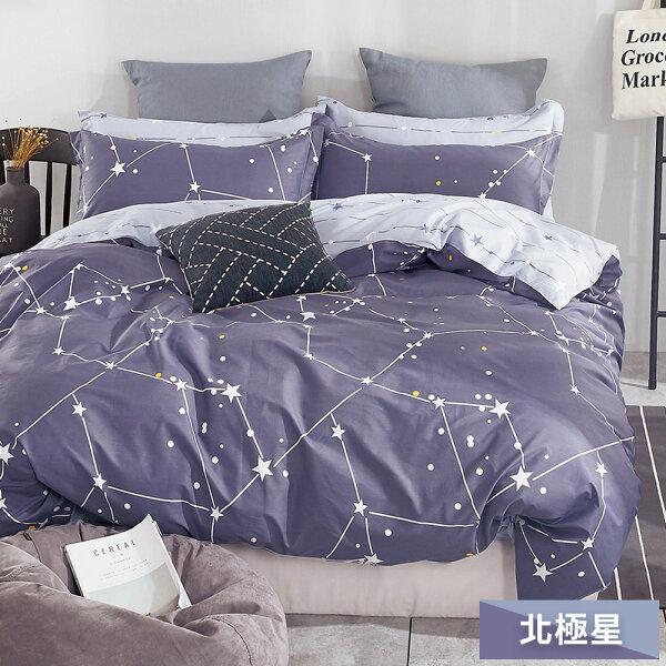 PureOne100%精梳純棉【北極星】單人床包枕套兩件組