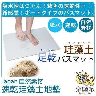 『樂魔派』日本製 日本進口 珪藻土 Fujiwara 浴室地墊 衛浴 踏墊 自然素材 抗菌 踏墊 強力吸濕 速乾