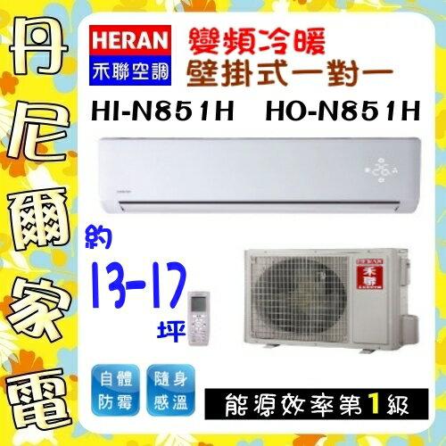 新節能更省電高效能【禾聯冷氣】13~17坪8.5kw一對一變頻冷暖壁掛式省電1級《HI-N851H/HO-N851H》主機板7年壓縮機10年