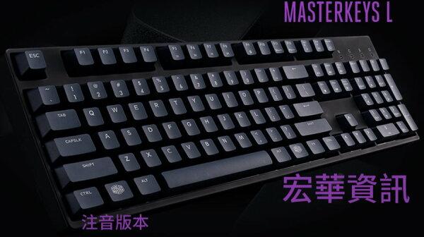 宏華資訊廣場:CoolerMasterMasterKeysL機械式鍵盤銀軸、青軸、茶軸紅軸中文