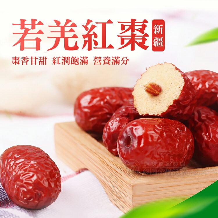 新疆 若羌紅棗 小包裝300g  TW61103  千御國際