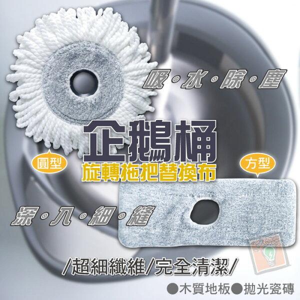 橙漾夯生活ORGLIFE:ORG《SD1328a》企鵝桶~旋轉拖把替換布拖把布旋轉拖把配件拖把配件除塵拖把布大掃除清潔用品清潔工具