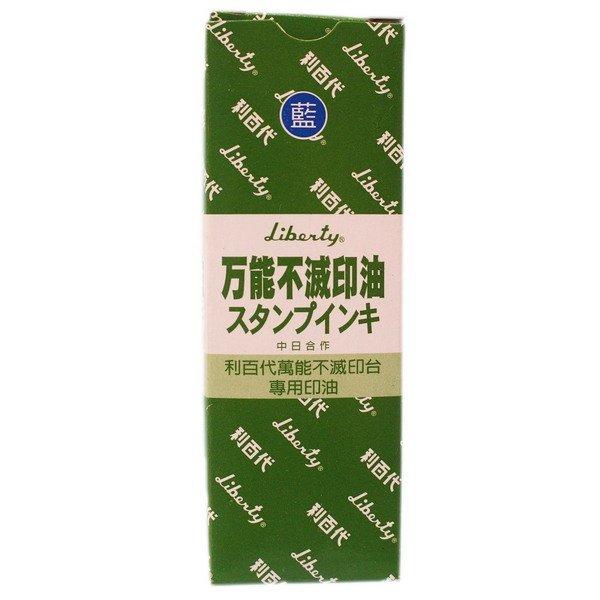 利百代 萬能不滅印油 SI-55 (紅 藍 白 黑) / 一瓶入(定310) 55g 萬能不滅打印台用 2