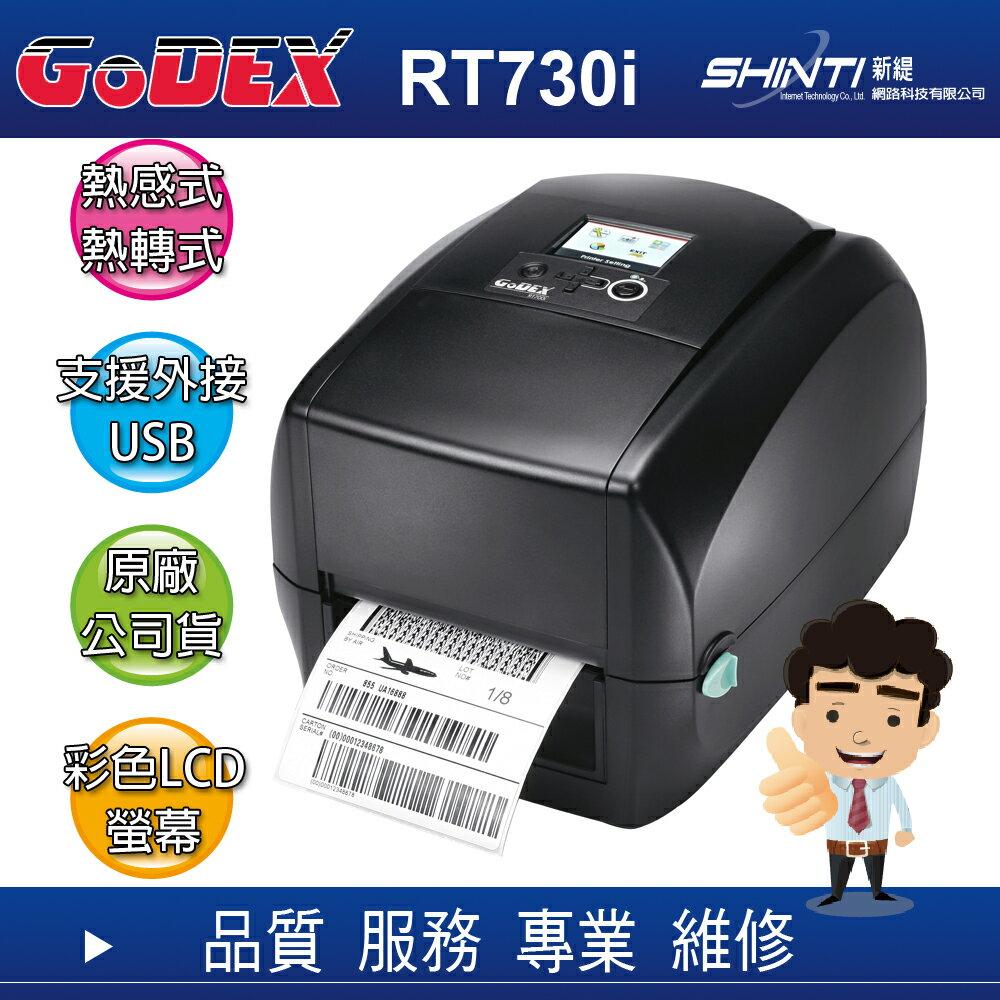 【新機免運】科誠GoDEX RT730i 熱感式 / 熱轉式兩用 智慧型全功能條碼機*贈6插6開3P延長線*另有OS214/CP3140/CP2140/RT700i