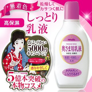 【明色】經典幸福肌乳液158ml(高保濕)