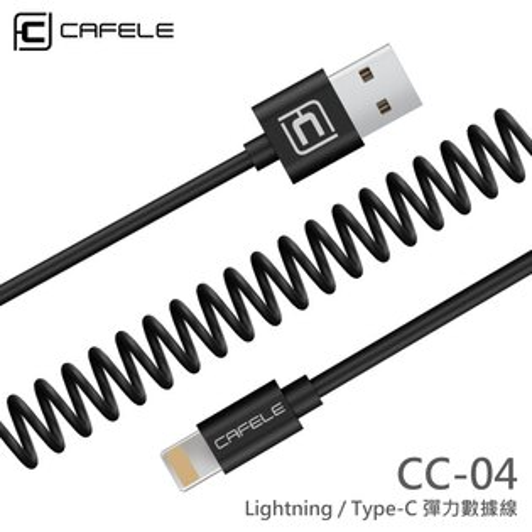 CAFELE彈力數據線iPhoneType-C傳輸線87PlusXTypeC快充線快速充電線