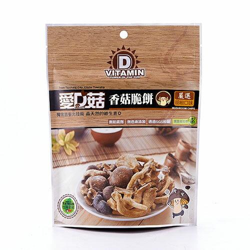 胡椒香菇脆餅