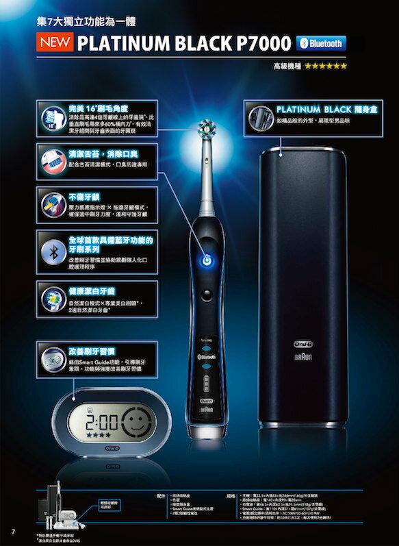 【Oral-B】歐樂B 3D白金級電動牙刷 P7000 3