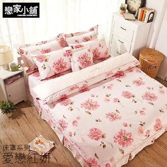 【愛戀紅妍】Arnold Palmer豪華七件式雙人加大床罩組,100%精梳棉細緻柔軟
