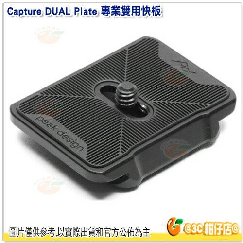 Peak Design Capture DUAL Plate 專業雙用快板 公司貨 腰帶 快拆板 V3 快槍俠 快夾