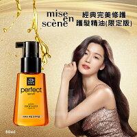 韓國 Mise en scene 經典完美修護護髮精油(限定版) 80ml-幸福泉平價美妝-彩妝保養推薦