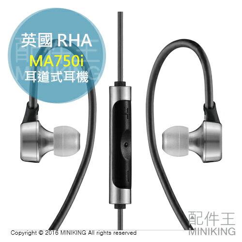 【配件王】代購 英國 RHA MA750i 頂級入耳式線控耳機 耳塞式耳道式 不鏽鋼金屬外殼 特殊隔音設計 另MA750