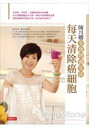 每天清除癌細胞--陳月卿全食物養生法