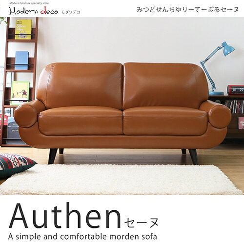 雙人沙發 / AUTHEN 雅痞紳士高質感雙人皮沙發-3色 / 日本MODERN DECO