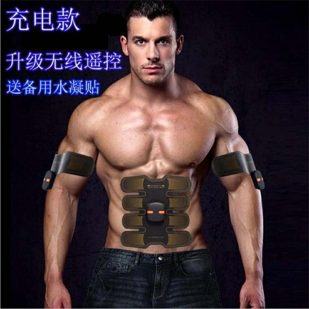 八塊腹肌貼健身器材家用鍛練肌肉訓練器運動減腰健身收腹健腹器     全館八五折