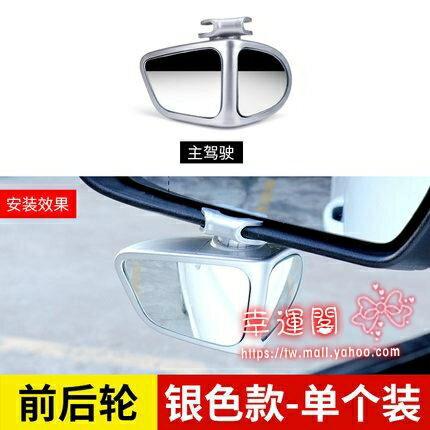 【八折】盲點鏡 汽車前後輪盲區鏡360度後視鏡小圓鏡多功能盲點流氓倒車輔助神器