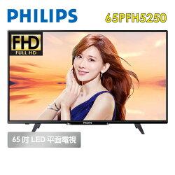 飛利浦大型顯示器65PFH5250 (65吋 LED Full HD) LED電視