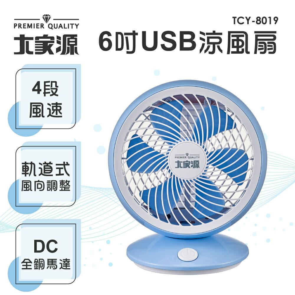 (免運費)大家源 USB六吋涼風扇 小風扇 電風扇 風扇 USB風扇 涼風扇 TCY-8019