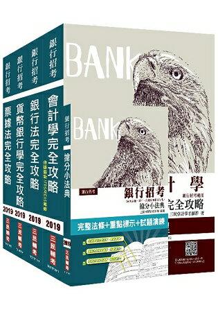 2019年合作金庫、彰化銀行、第一銀行 一般行員   科目 套書 含洗錢防制相關規定