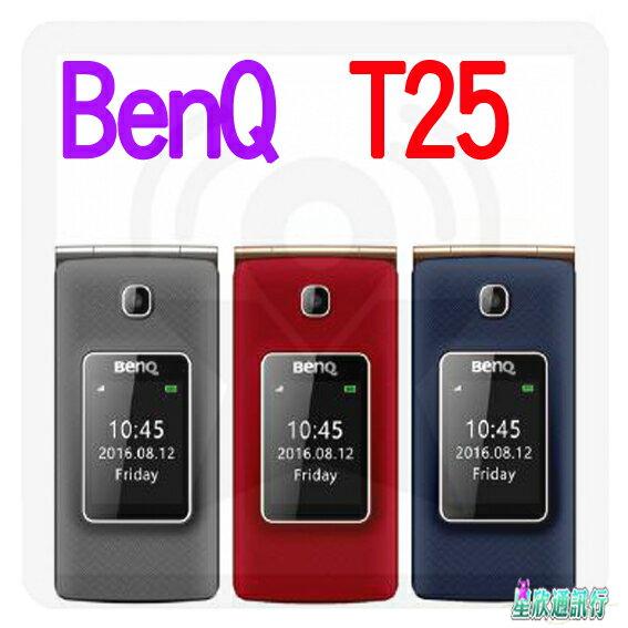 【星欣】BenQ T25 大螢幕 大按鍵 大鈴聲 摺疊式設計 3G 雙螢幕功能型手機 直購價