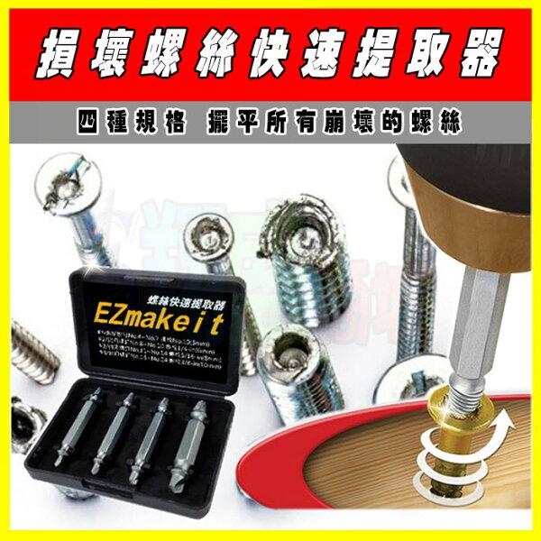 EZmakeit強化版損壞螺絲提取器螺絲拆除器擰螺絲器滑牙提取器崩牙提取器螺絲取出器搭配電鑽家用工具