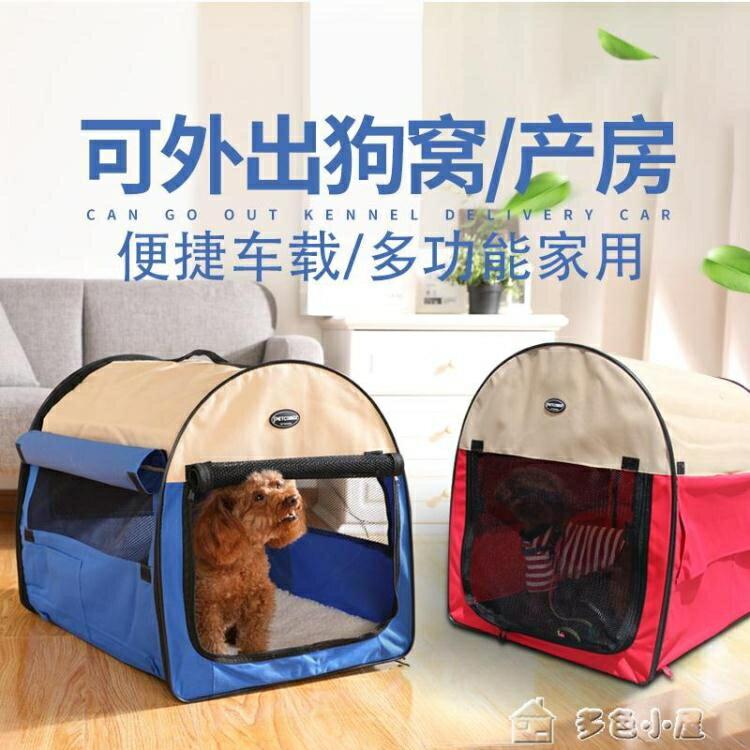 寵物產房貓包狗包產房車載包寵物房型貓窩狗帳篷外出小中大型犬寵物狗窩YXS