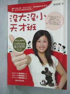 【書寶二手書T1/兒童文學_IPL】沒大沒小天才班_陳雅麗