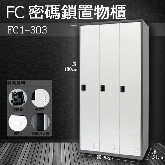 『收納辦公用品』多功能密碼鎖置物櫃FC1-303收納櫃鞋櫃置物櫃櫃子辦公室員工櫃文件櫃衣物櫃