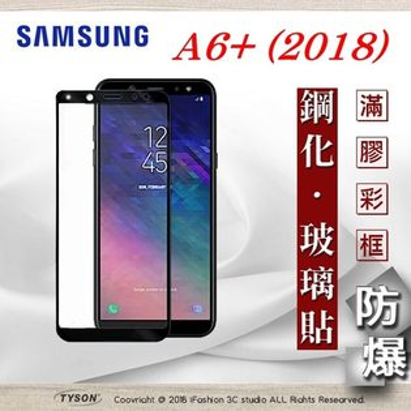 【愛瘋潮】99免運三星SamsungGalaxyA6PlusA6+(6吋)2.5D滿版滿膠彩框鋼化玻璃保護貼9H