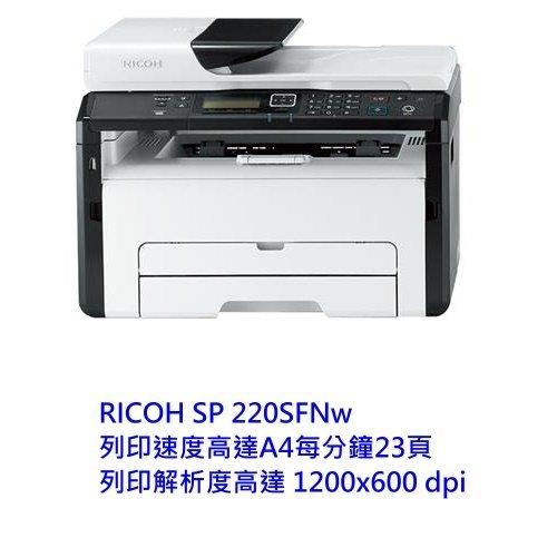 【新風尚潮流】RicohSP220SFNw黑白雷射印表機多功能事務機支援WiFiSP220SFNW