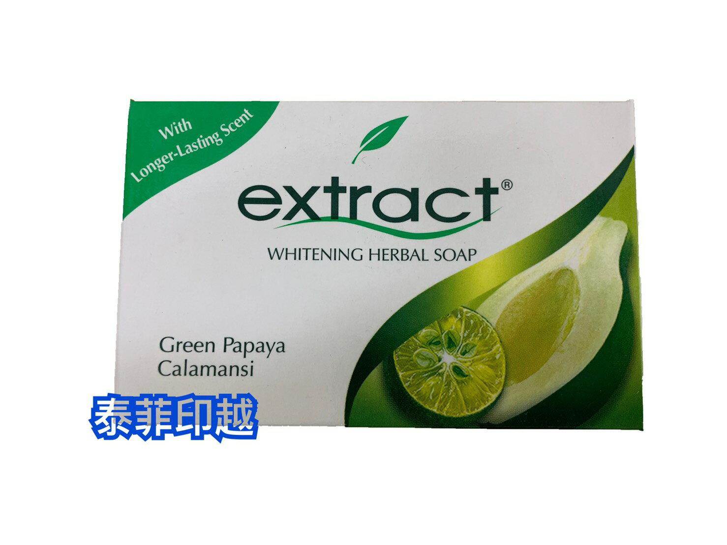 {泰菲印越} 菲律賓 extract 青木瓜香皂 青木瓜 GREEN PAPAYA CALCMANSI 香皂 125克