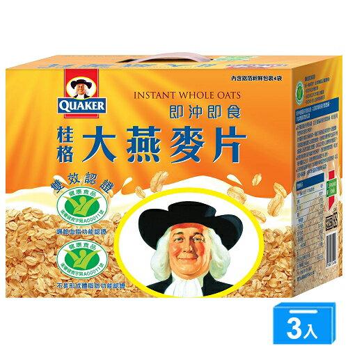 桂格即食大燕麥片2600g*3【愛買】