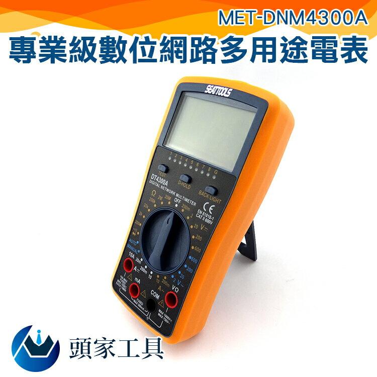 『頭家工具』數位網路多用途電表三用電表 電流電壓電阻 三用電錶 交流鉤錶  MET-DNM4300A