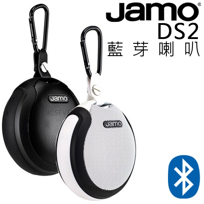 藍芽喇叭 ✦ JAMO DS2 防水防塵   貨利率
